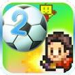 足球物语2