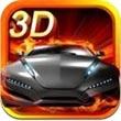 3D极速传说