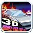 3D跑酷赛车