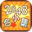 2048小合集