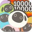 100万只羊