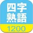 四字熟语1200