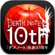 死亡笔记:新世界的邀请