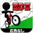 自行车暴走3D