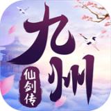 九州仙剑录无限元宝版