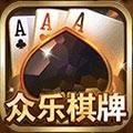 众乐棋牌官方版