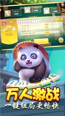 熊猫四川麻将赢钱版截图1