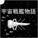 宇宙战舰物语修改版