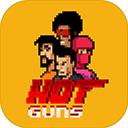 热枪(Hot Guns)