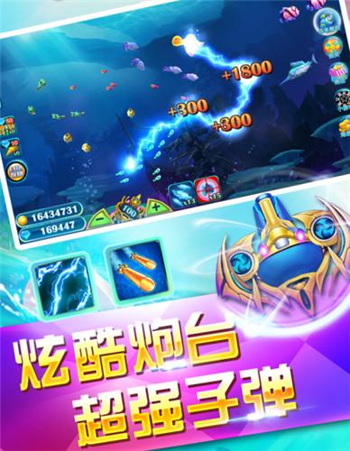 4056棋牌游戏捕鱼手机版下载截图1
