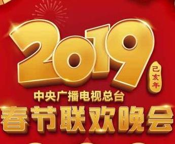 春晚节目单2019