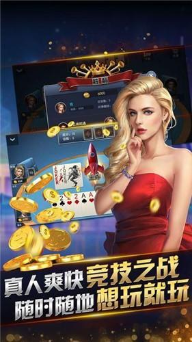 江湖棋牌游戏大厅免费下载截图1