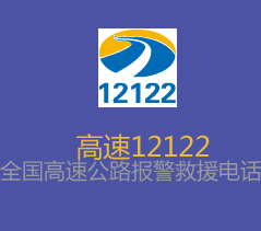 12122路况查询