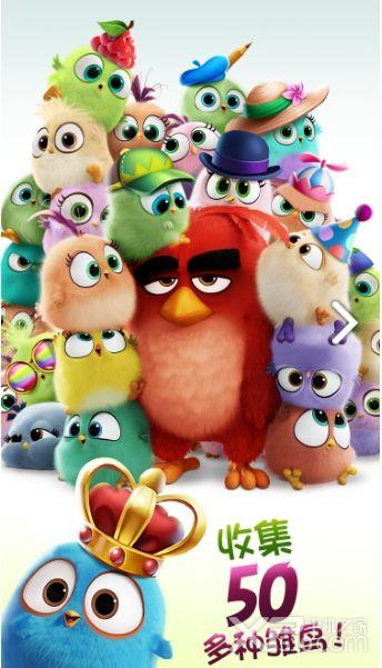 愤怒的小鸟:消除大赛截图1