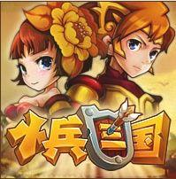 小兵三国iOS版