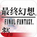 最终幻想零式手游修改版