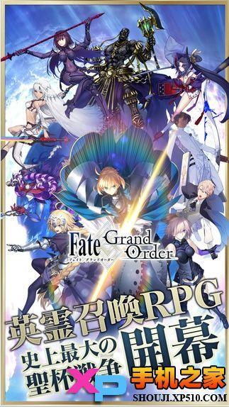 fate grand order日服截图1