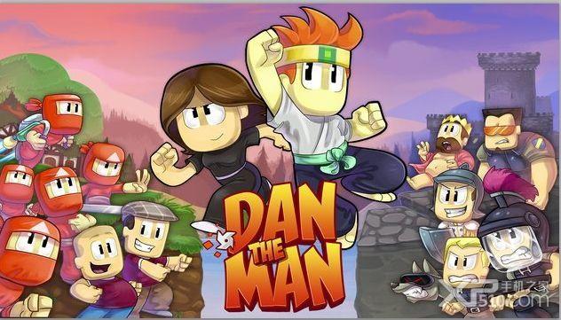 英雄丹(Dan the Man)截图1