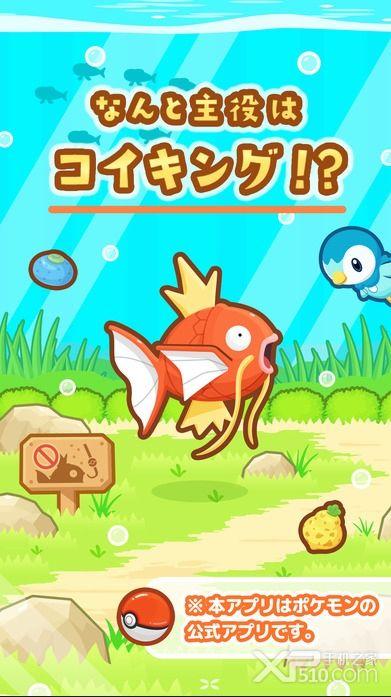 跳跃吧!鲤鱼王截图1