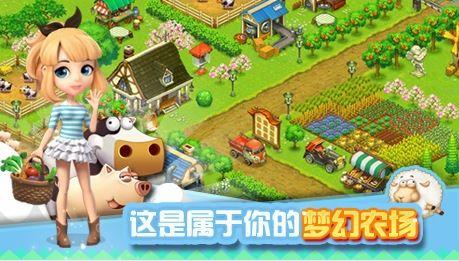 全民农场安卓版截图1