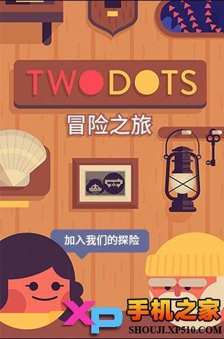 two dots:冒险之旅安卓版截图1