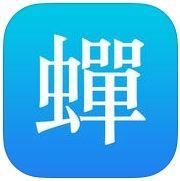蝉游记iOS版