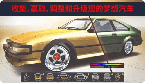 日本改装车游戏截图1